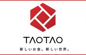 暗号資産取引所「TAOTAO(タオタオ)」とは?基本情報・特徴・メリットなどを解説