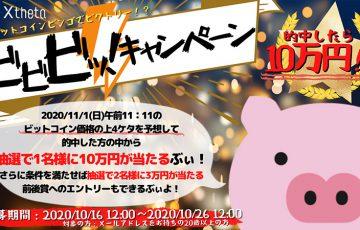 Xtheta:ビットコイン価格予想的中で「10万円が当たる」ビビビッ!キャンペーン開催