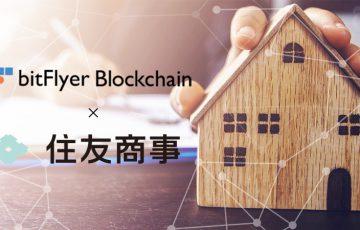 不動産賃貸契約にブロックチェーン活用「スマート契約」プレ商用サービス開始