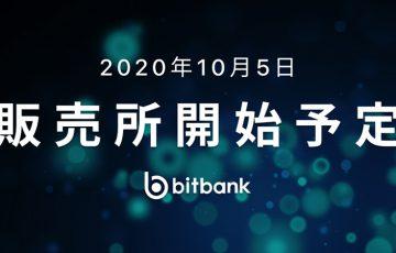 ビットバンク:暗号資産の「販売所」サービス提供へ|業界最小水準のスプレッドを予定