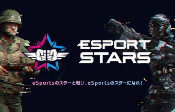 仮想通貨報酬も取り入れたeスポーツ関連サービス「eSportStars」リリース:TimeTicket