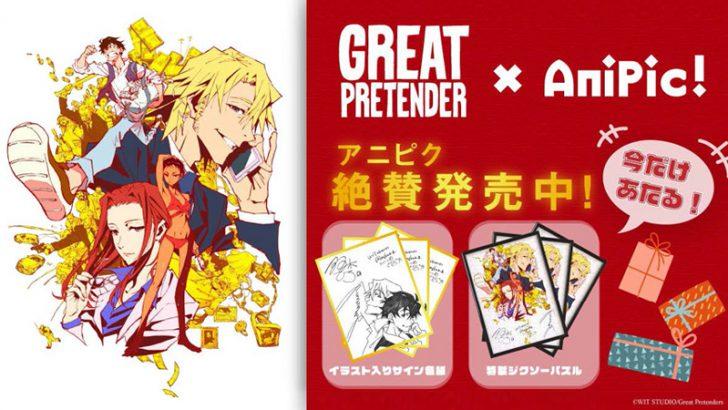 【AniPic!】人気アニメ「GREAT PRETENDER」のデジタルブロマイド(NFT)販売開始