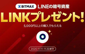 BITMAX:暗号資産購入でLINE独自通貨がもらえる「LINKプレゼントキャンペーン」開催
