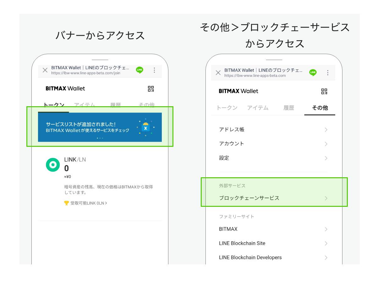 「BITMAX Wallet」→「その他」→「ブロックチェーンサービス」にアクセス(画像:LINE Blockchain JP)