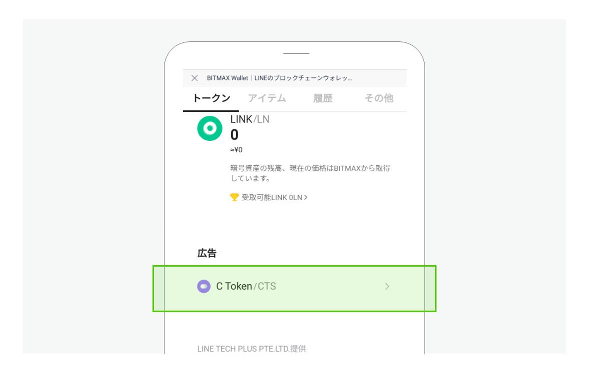 トークンタブからトークンが使用できるサービスを表示させることも可能(画像:LINE Blockchain JP)