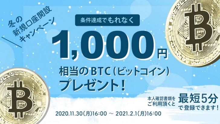 ビットポイント「ビットコインがもらえる!~冬の新規口座開設キャンペーン~」開催