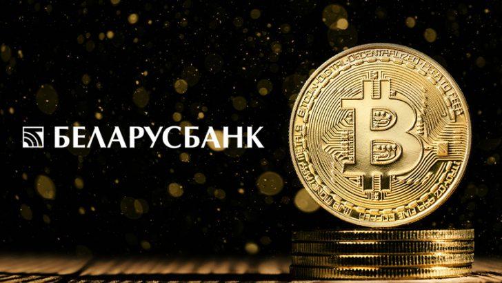 ベラルーシ大手銀行「Belarusbank」暗号資産取引サービス提供開始=報道