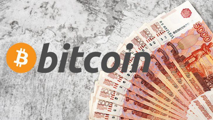 ビットコイン価格:対ロシアルーブル(RUB)で「過去最高値」を更新