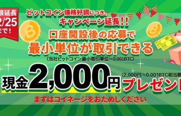 コイネージ「2,000円もらえる!ビットコイン取引おためしキャンペーン」開催