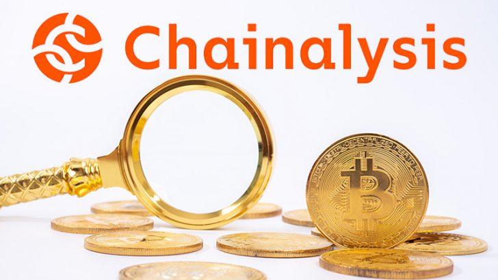 Chainalysis:政府が押収した暗号資産の「換金・保管・監視」支援サービス提供開始