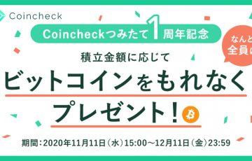 Coincheckつみたて:ビットコインが貰える「サービス開始1周年記念キャンペーン」開始