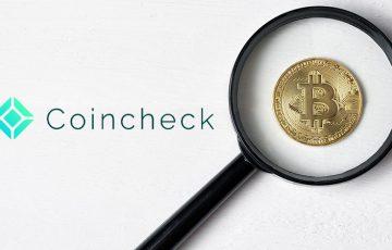 コインチェック「取扱い暗号資産に関する参考情報」を公開|取扱見直しの可能性も