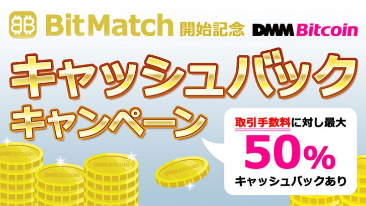 DMMビットコイン:BitMatch取引手数料の「キャッシュバックキャンペーン」開始
