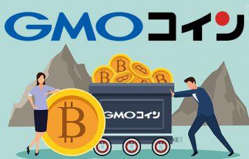 暗号資産取引所GMOコイン「法人口座の申込受付」開始