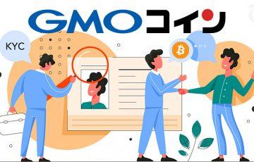 GMOコイン:新規口座開設後「最短10分」で取引が可能に|申込みの審査体制を強化
