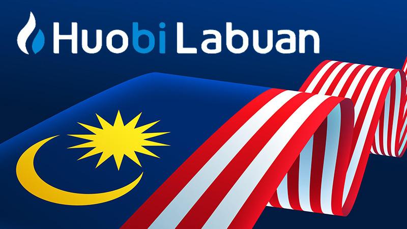 マレーシアの規制に準拠した暗号資産取引所「Huobi Labuan」公開