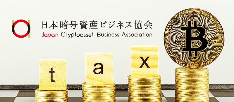 JCBA-Bitcoin-TAX