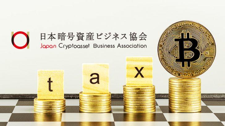 自民党に「仮想通貨の税制改正要望書」を提出:日本暗号資産ビジネス協会(JCBA)