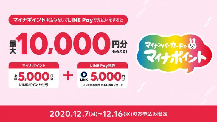 【LINE Pay】マイナポイント申込みで「暗号資産LINK」がもらえるキャンペーン開催へ