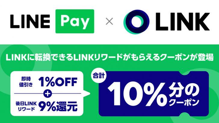 【LINE Pay】特典クーポンに暗号資産リンクと交換可能な「LINKリワード」を追加掲載