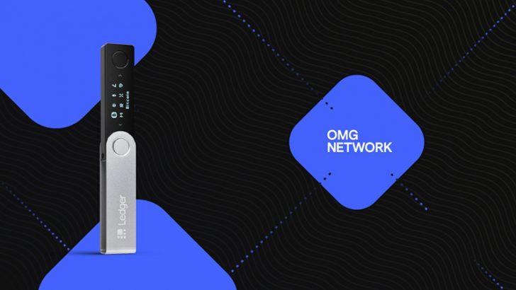 仮想通貨OMG Network:ハードウェアウォレット「Ledger」で保管可能に