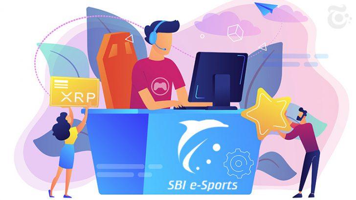 SBI e-Sports:Apex Legends部門の選手年棒も「暗号資産XRP」で支給へ