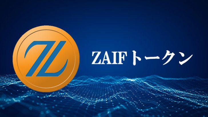 ZAIFトークン「ERC20プロトコル」に移行へ|テックビューロが今後の方針を発表