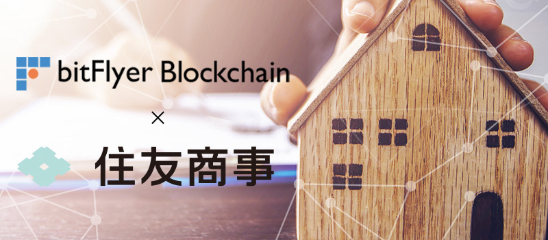 bitFlyerBlockchain-SumitomoCorp-RealEstate