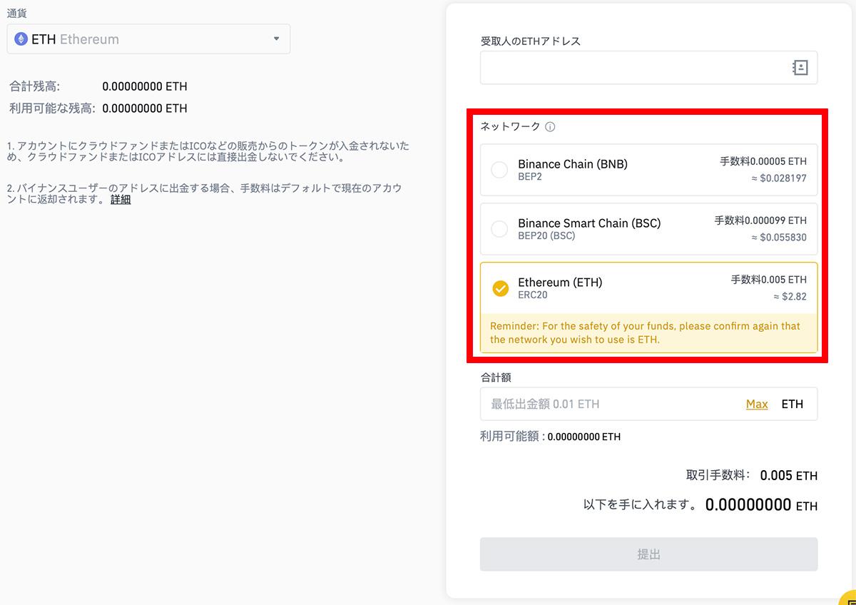 BINANCEにおけるETHの送金画面。画面右側で送金時のネットワークが選択可能(画像:BINANCE)