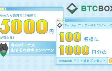 BTCBOX「アマゾンギフト券や5,000円が当たる」2つのキャンペーン開催