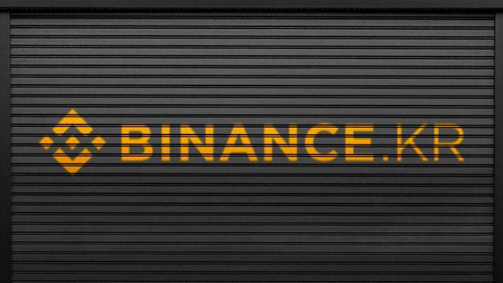 韓国向け暗号資産取引所「Binance KR」2021年1月でサービス終了へ