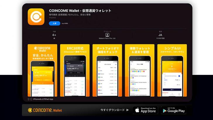 イーサリアム関連通貨のウォレットアプリ「COINCOME Wallet」公開:Makers Farm