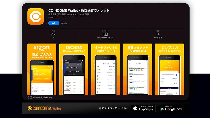 Makers Farmはイーサリアム関連通貨のウォレットアプリCOINCOME Walletを全世界同時公開