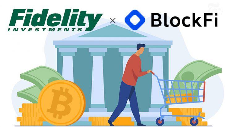 Fidelity×BlockFi「ビットコイン担保の現金融資サービス」提供へ