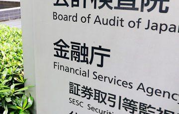 金融庁:暗号資産関連企業Avacus(アバカス)に対する「行政処分」を発表