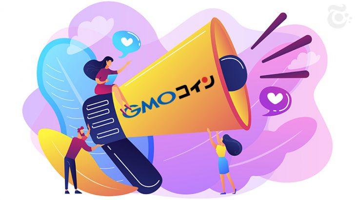 GMOコイン:スナップショットに伴う「NEM関連の一部サービス停止」を発表