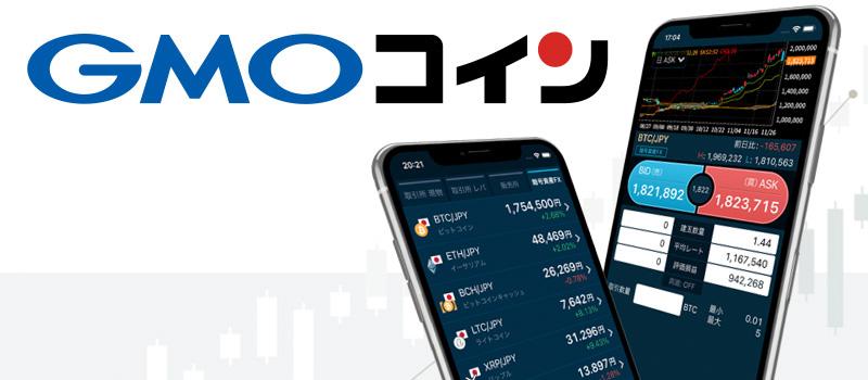 GMOcoin-App-TOP