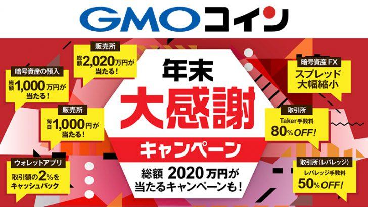 GMOコイン:現金プレゼント・手数料割引など「7つのキャンペーン」を同時開催
