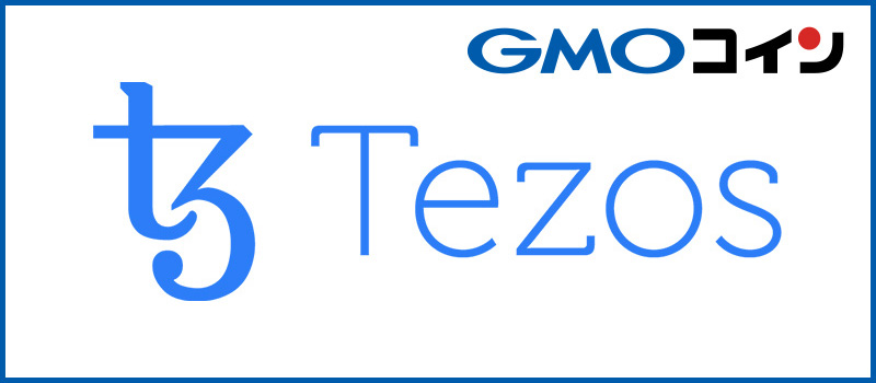 GMOcoin-Tezos-XTZ-Listing