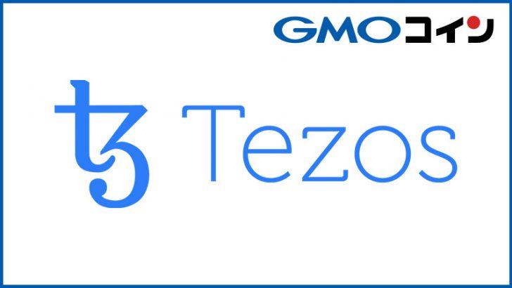 GMOコイン:販売所で「テゾス(Tezos/XTZ)」取扱い開始