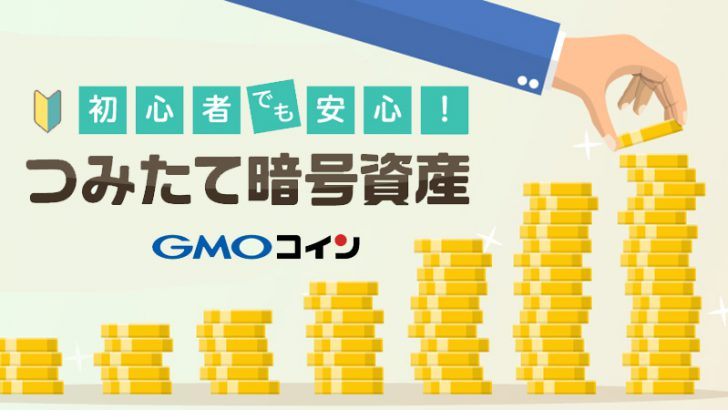 GMOコイン:自動積立サービス「つみたて暗号資産」提供開始|合計9銘柄に対応