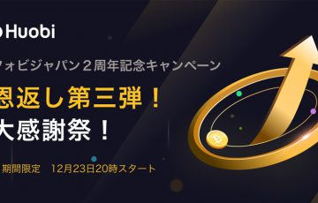 Huobi Japan:購入量と同量のBTCがもらえる「ビットコイン恩返しキャンペーン」開催へ