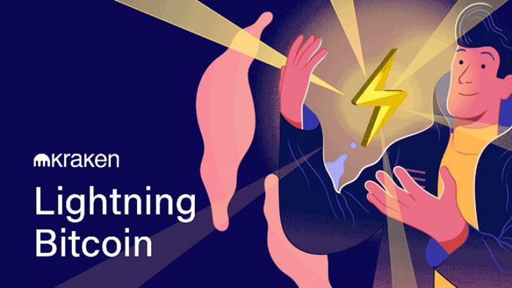 Kraken:2021年に「Lightning Network」導入へ|BTC入出金が高速かつ低コストに