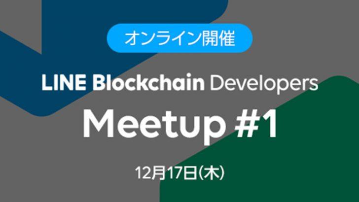 LINE:参加費無料の「ブロックチェーン開発者向けオンラインイベント」初開催