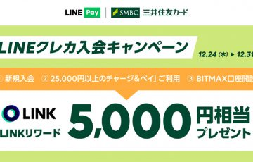 LINE:5,000円分のLINKリワードがもらえる「LINEクレカ入会キャンペーン」開始