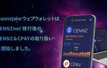 Moonstakeウォレット:Centrality(CENNZ)の「ステーキング」に対応
