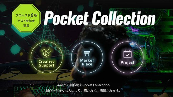 ブロックチェーン用いた3Dデータ関連WEBサイト「Pocket collection」開発:PocketRD