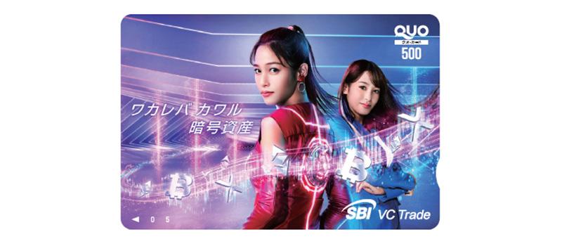 (画像:SBI VC Trade)