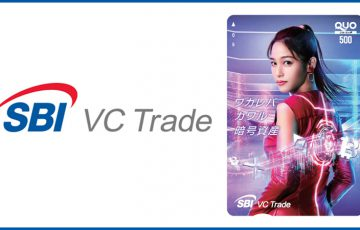 SBI VCトレード:限定デザインQuoカードがもらえる「2つのキャンペーン」開催