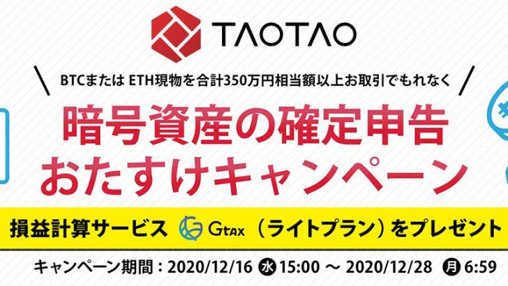 TAOTAO「暗号資産の確定申告おたすけキャンペーン」開始|損益計算ソフトGtaxプレゼント